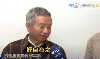 楊志良:陳時中傲慢、蘇貞昌專斷 對蔡英文不抱期待