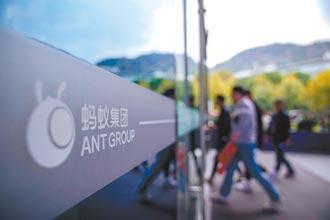 螞蟻配售基金 規模蒸發200億人民幣