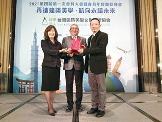 劉培森 掌台灣建築美學協會