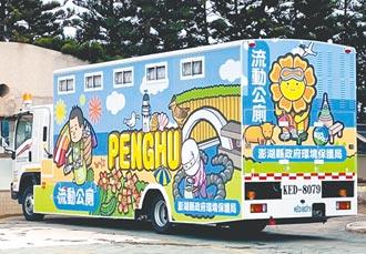 全國第一 澎湖推五星冷氣行動公廁車