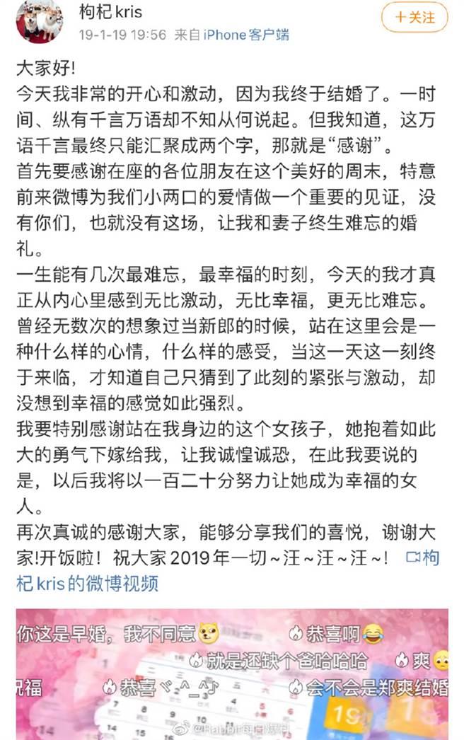 疑张恒2019年发文暗示领证。(图/翻摄自Rabbit每日爆料微博)
