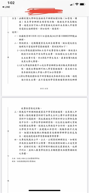 教育部昨日發文改各大學,辦理冬令營團隊不能涉及違反招生倫理。(林志成攝)