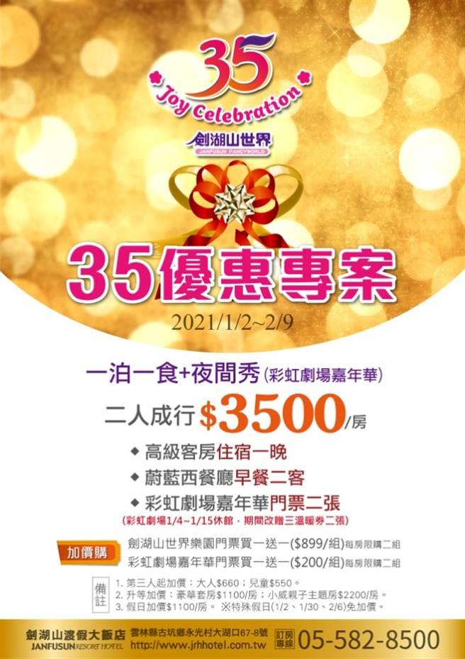 劍湖山渡假大飯店也推出兩人成行一泊一食加夜間秀,每房只要3500元。(劍湖山世界提供)