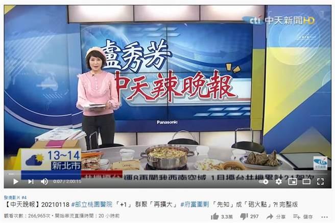 中天电视《卢秀芳中天辣晚报》进YouTube发烧第4名。(中天新闻提供)