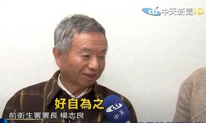 前衛生署長楊志良。(圖/本報資料照)