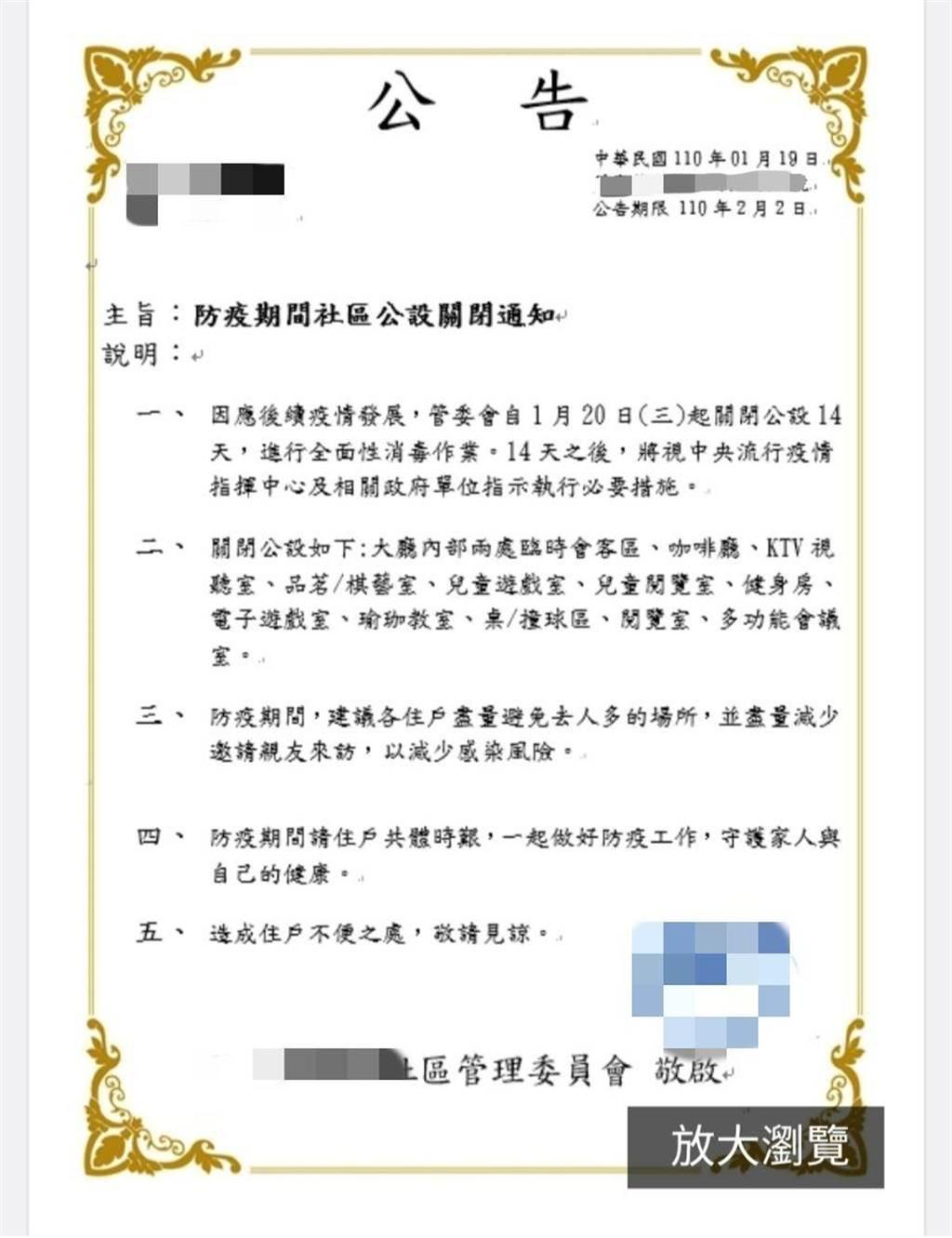 龟山文青里有社区贴出公告,暂停使用公设。(翻摄照片/赖佑维桃园传真)