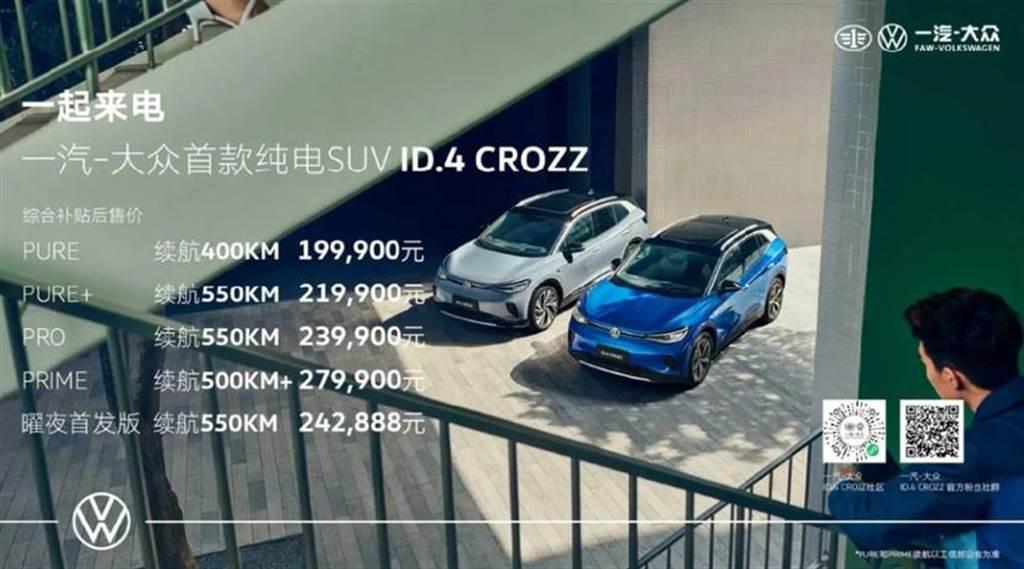 低價更勝特斯拉:福斯 ID.4 電動休旅在中國 90 萬元有找