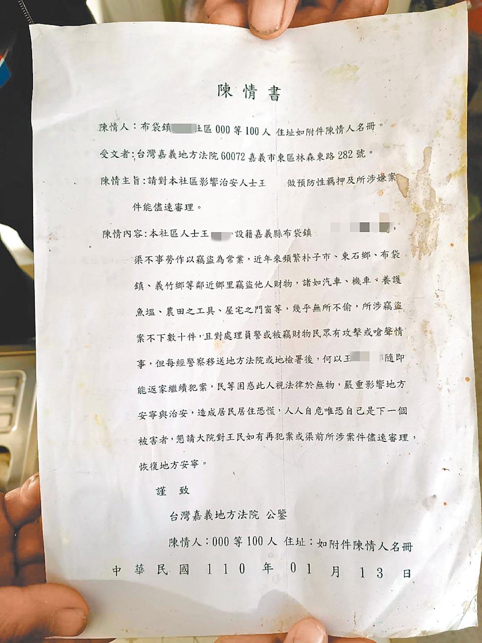 嘉義縣布袋鎮一名71歲「賊仔祖公」鬧得整個社區雞飛狗跳,近日居民發起連署,希望司法單位能重懲他。(張毓翎攝)