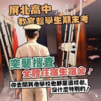 學校趁學生期末考搜查宿舍,青民協:違反隱私權