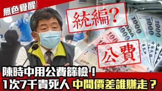 陈时中採检公费买单,台湾採检七千元,大陆採检五百元,爱人民就该马上降价!