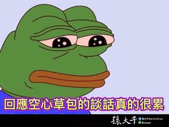 遭陳柏惟酸小人物 孫大千回嗆3Q:空心草包