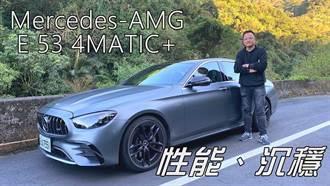 Mercedes-AMG E 53 4MATIC+ 集性能與沉穩的平衡座駕|新車試駕