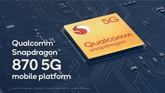 高通推出S875+升級版Snapdragon 870 5G行動平台