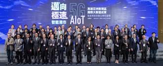 5G智慧城 打造新世代生活圈