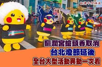 鎮瀾宮搶頭香取消、台北燈節延後 全台大型活動異動一次看