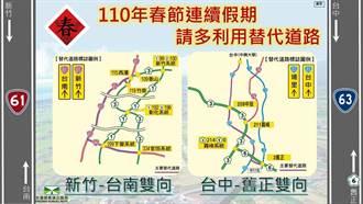 春節國6往返南投山區 高公局建議改走台63避車潮