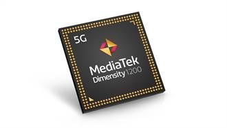 聯發科技推出5G旗艦級系統單晶片天璣1200