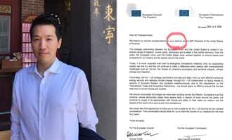 【拜登信號】綠委寄祝賀信給拜登 張競揪錯:不敢提是哪國立委?