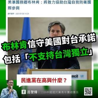 【拜登信號】布林肯延續對台承諾 呂謦煒:美不支持台獨民進黨高興啥?