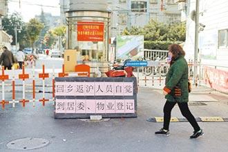 進京集中隔離21天