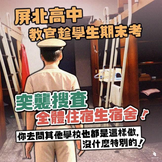 臺灣青年民主協會針對屏東一所高中搜查學生宿舍認為,已經侵犯學生隱私權。(取自臺灣青年民主協會)