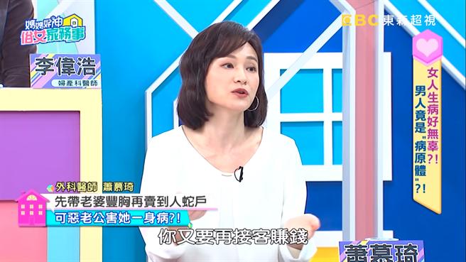 外科醫師蕭慕琦近日在節目中表示,一名越南人妻被丈夫哄騙整成H罩杯,之後慘被餵毒逼賣淫還丈夫賭債。(圖/翻攝自youtube)