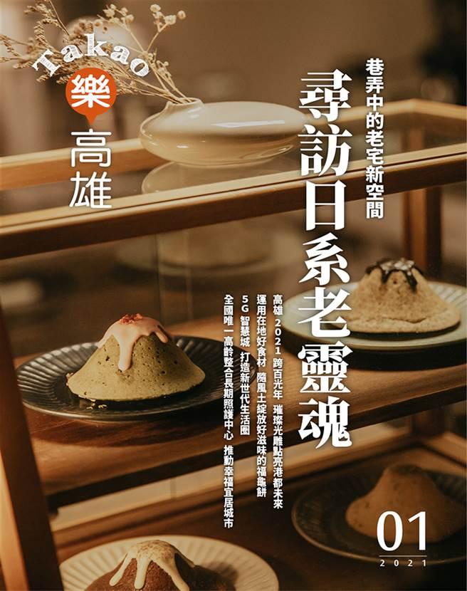 《Takao樂高雄》2021/01