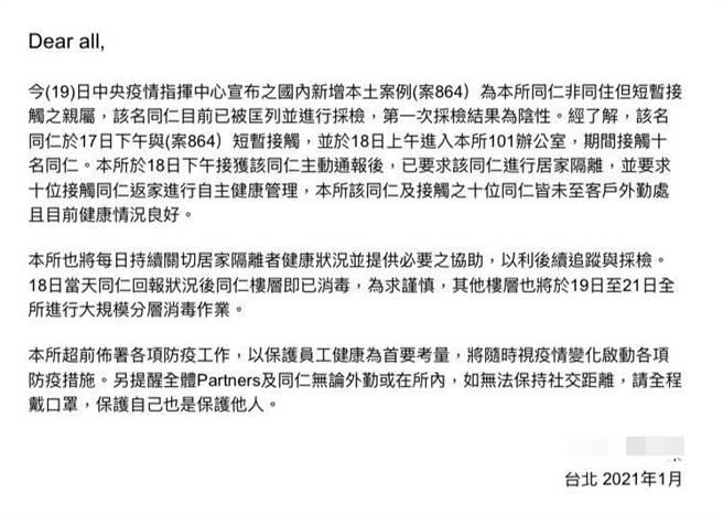案864接觸者進台北101上班,公司內部公告。(圖/翻攝畫面)