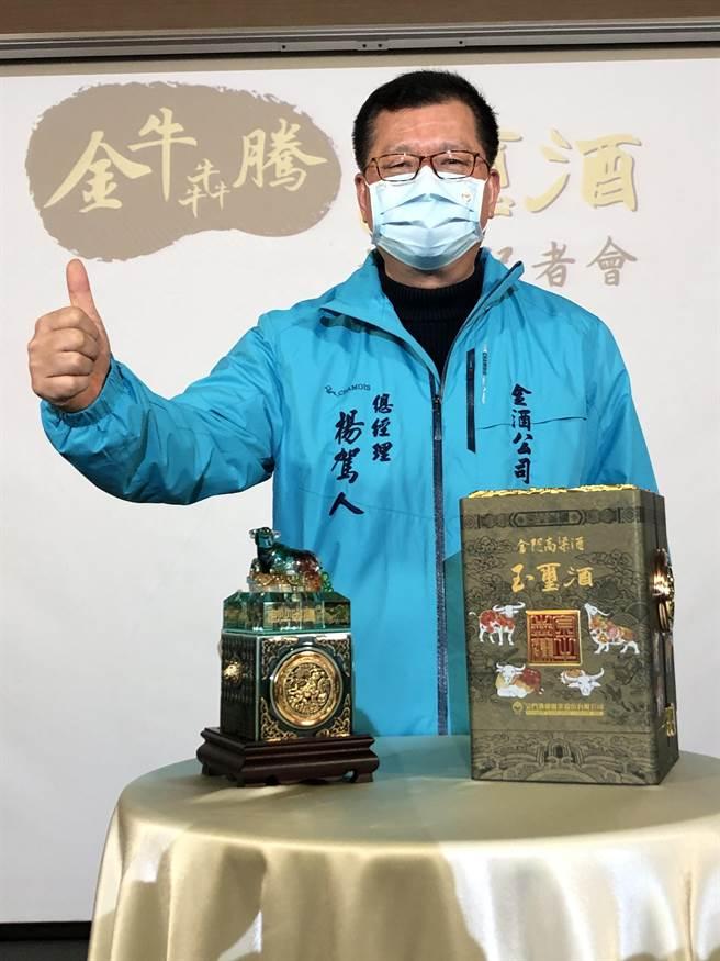 金酒总经理杨驾人说明,若未能于价购时间内购买者,将视同放弃价购资格。(李金生摄)