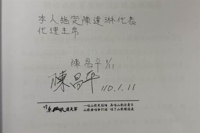 陳昌平在看守所簽名指定鎮代陳達琳為代理主席的便條,檢方查出是律見是由律師帶出傳遞。(竹東鎮代范國威提供/羅浚濱新竹傳真)