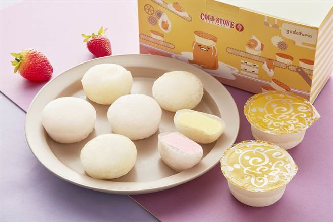 COLD STONE重磅聯名慵懶的「蛋黃哥」,推出推出象徵圓滿幸福的冰淇淋大福禮盒。(圖/品牌提供)