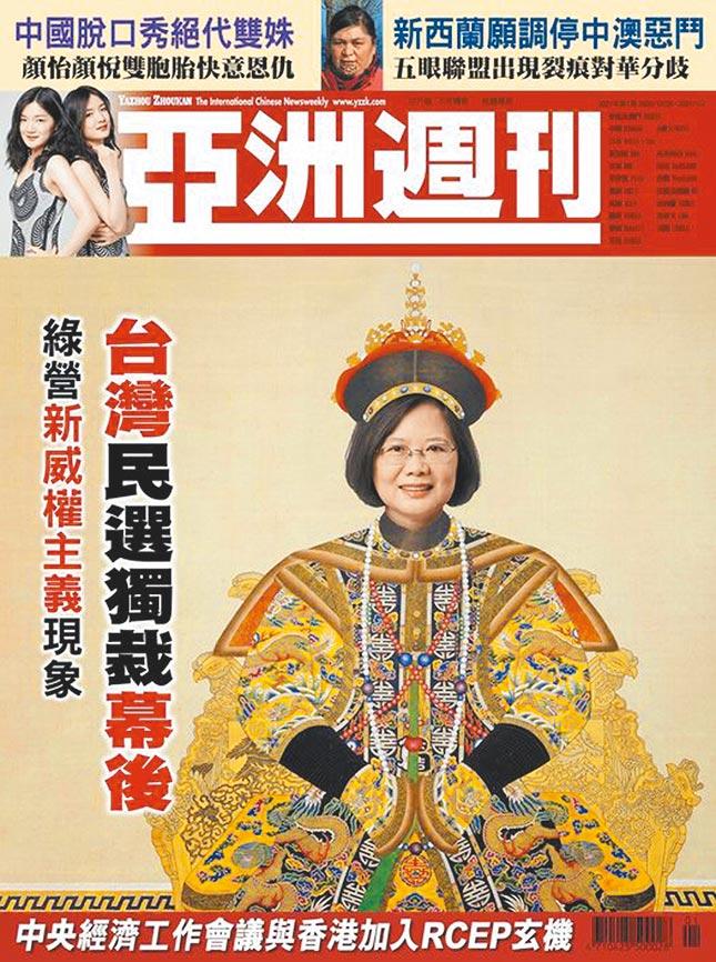 《亞洲週刊》今年首刊專題〈台灣民選獨裁幕後,綠營新威權主義現象〉,刊後引廣大回響。(摘自亞洲週刊臉書)