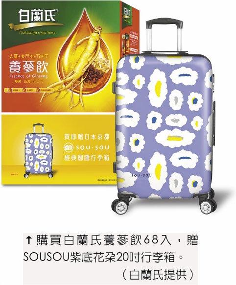 購買白蘭氏養蔘飲68入,贈SOUSOU紫底花朵20吋行李箱。(白蘭氏提供)