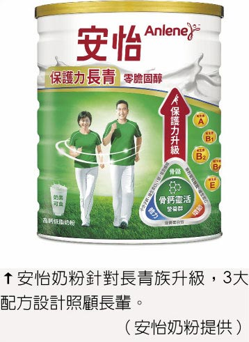 安怡奶粉針對長青族升級,3大配方設計照顧長輩。(安怡奶粉提供)
