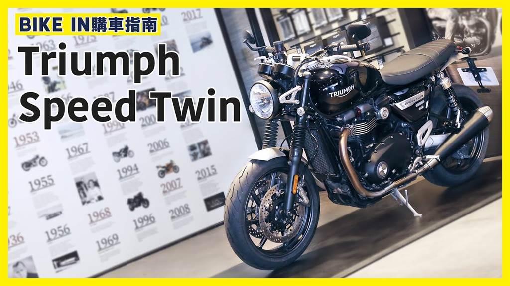 [購車指南] 凱旋 Triumph Speed Twin