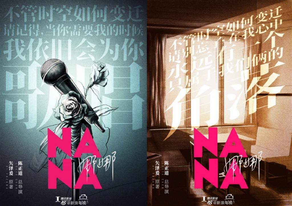 大陆预计推出漫改剧《娜娜》,掀起网友正反论战。(图/ 摘自新浪电视微博)