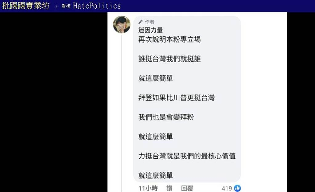 臉書粉專「迷因力量」表示若拜登更挺台,將改挺拜登。(圖/翻攝自PTT)
