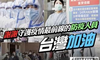 葉毓蘭》別搞醫療外交 讓醫護喘息吧!