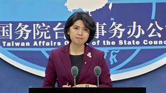 國台辦:支持華制裁對台問題表現惡劣美方人員