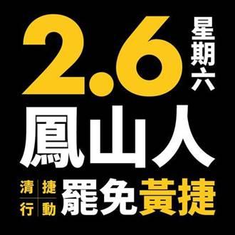 毛嘉慶:蔡總統淡化疫情卻對罷捷有態度 將成罷捷催票機