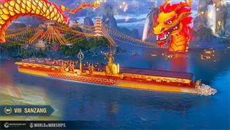 歡慶農曆新年《戰艦世界》版本更新 《西遊記》主題戰艦與指揮官強勢登場