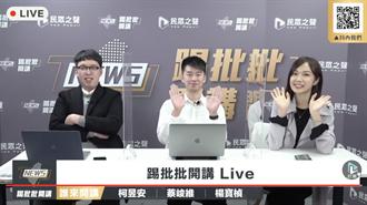 廣邀各黨派 民眾黨推網路直播政論節目