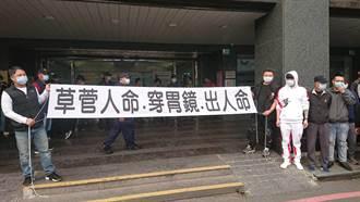 住院12天 老翁照胃鏡意外殞命 家屬開靈車到醫院拉白布條抗議
