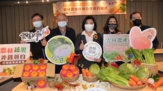 雲林蔬果外銷獲大訂單 百噸蔬果銷星、馬