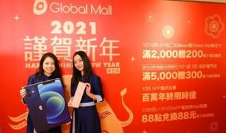環球購物中心第二季開第8店機捷A19 力拚全年10%成長