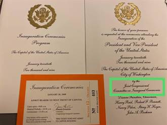 【台美關係】往年美總統就職邀請函曝光 網酸:42年突破是想騙誰