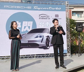 CARPOST引進Porsche電動車