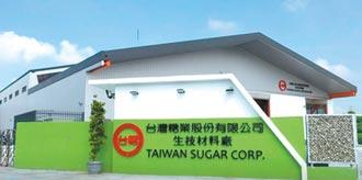 台糖生技材料廠 點殼成金