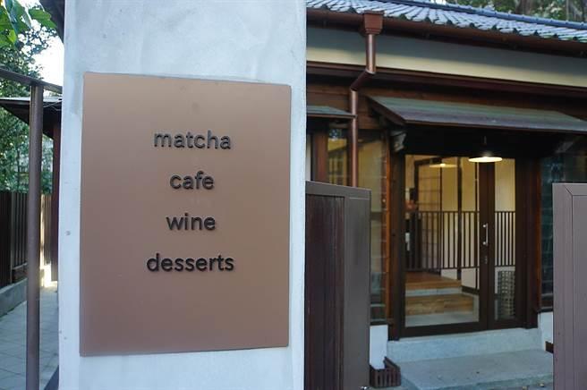 〈Matcha One 齊東〉院子外牆上的看板,清楚註記說明了店內提供那些餐飲服務。(圖/姚舜)