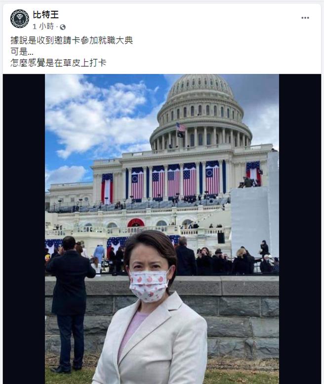 蕭美琴參加拜登就職典禮,臉書「比特王」形容,感覺是在草皮上打卡。(圖/摘自比特王臉書)